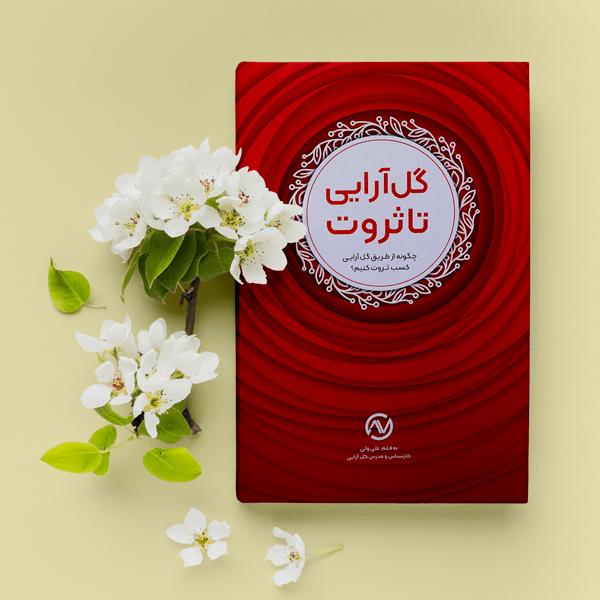 کتاب گل آرایی تا ثروت