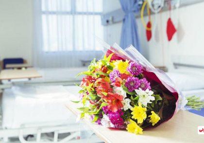دسته گل برای عیادت بیمار